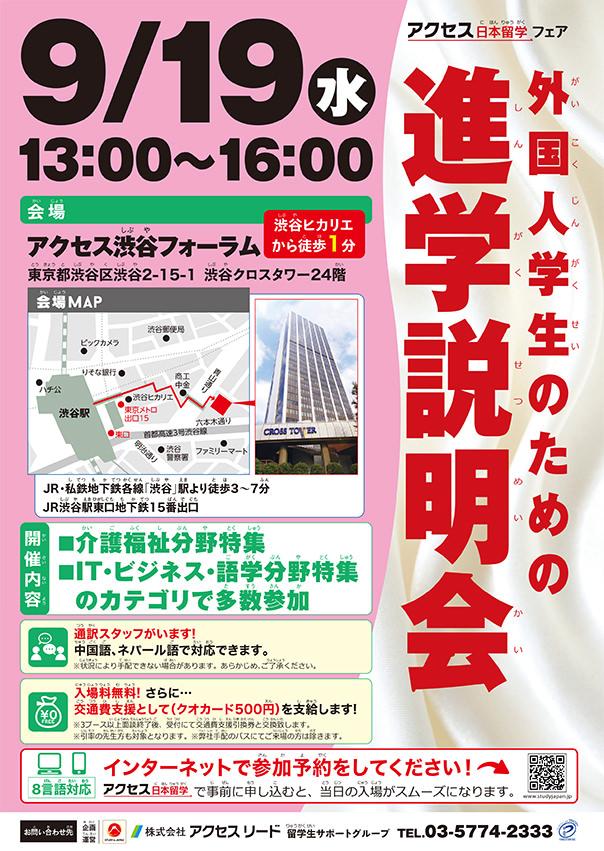【東京】外国人学生のための進学説明会 2018年9月19日(介護・IT・ビジネス・語学)