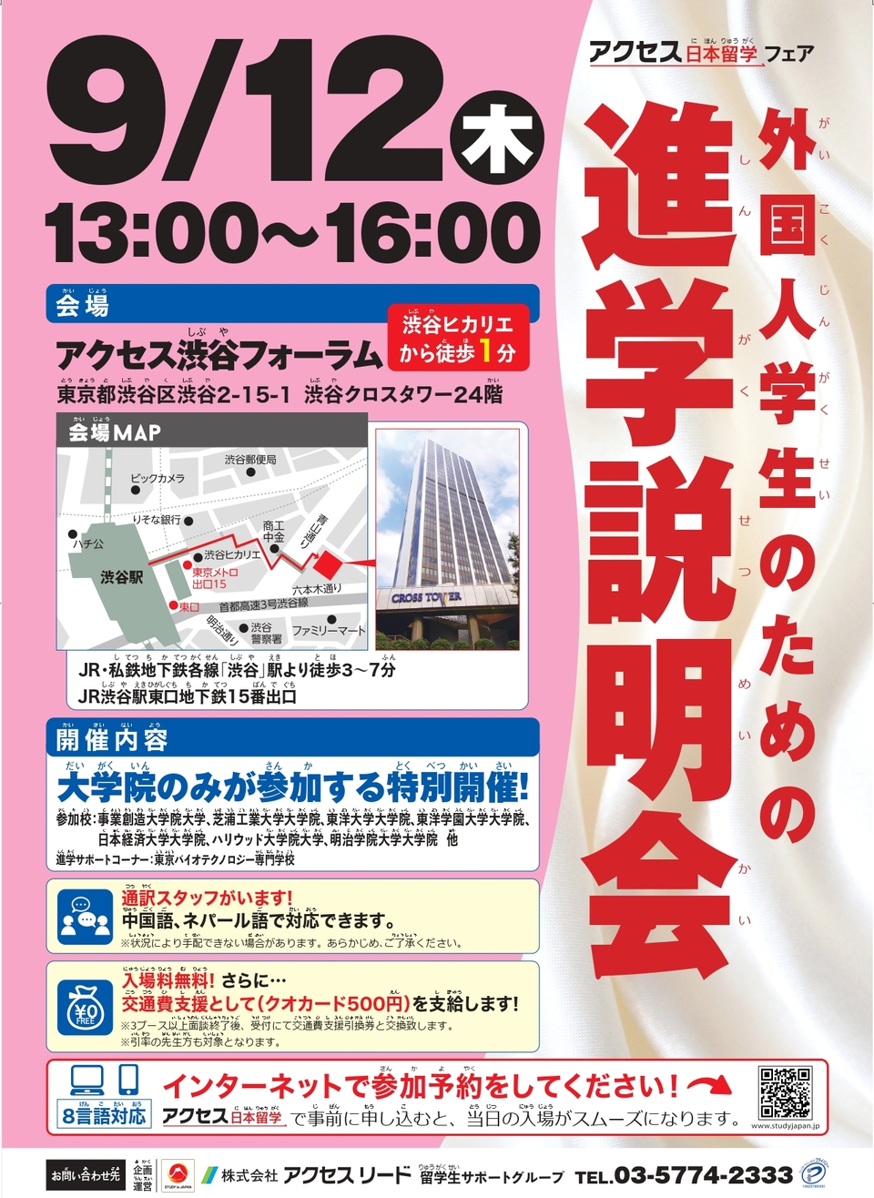 【Tokyo】 Schools Guidance for International Students September 12, 2019