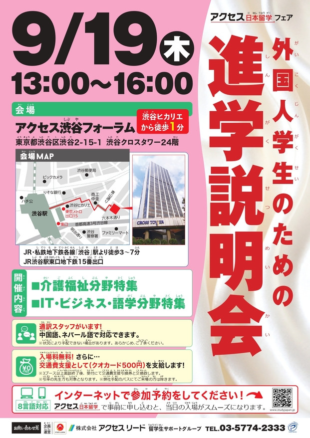 【Tokyo】 Schools Guidance for International Students September 19, 2019