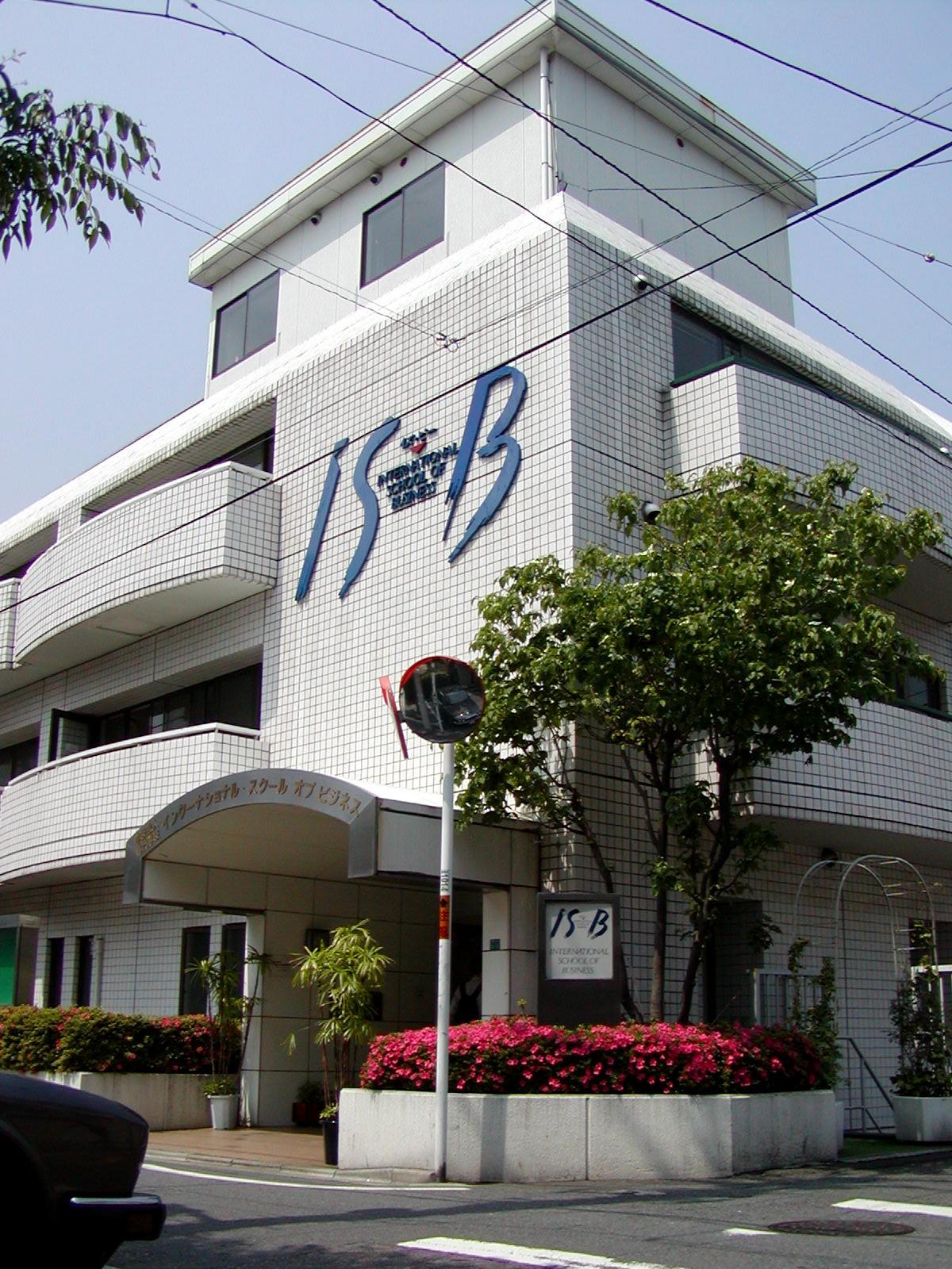 日本 スクール オブ ビジネス